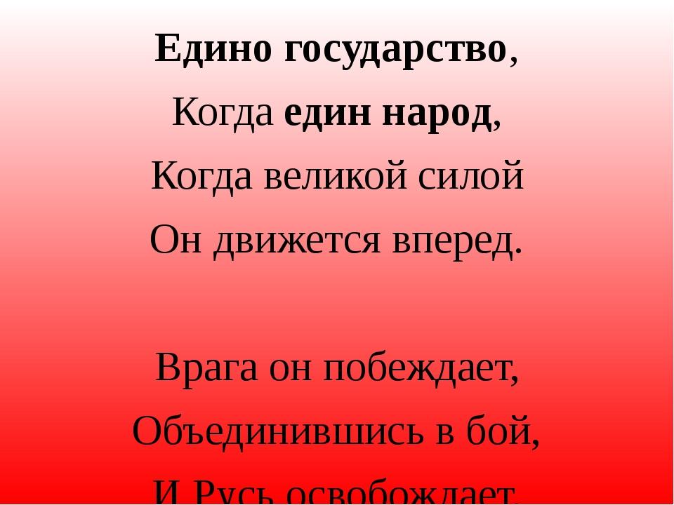 Едино государство, Когда един народ, Когда великой силой Он движется вперед....