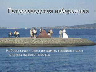 Петрозаводская набережная Набережная - одно из самых красивых мест отдыха наш