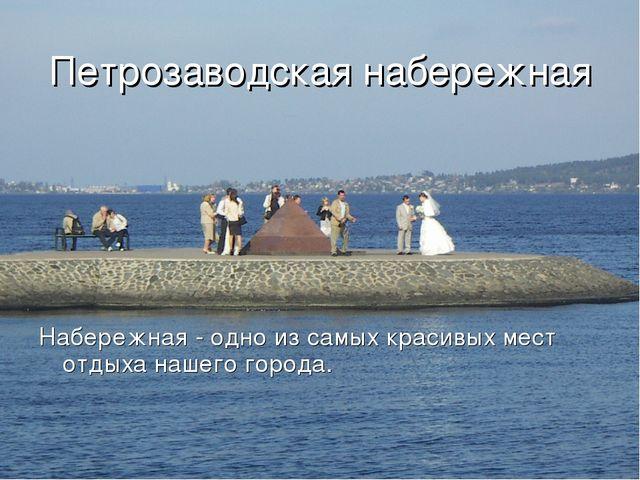 Петрозаводская набережная Набережная - одно из самых красивых мест отдыха наш...