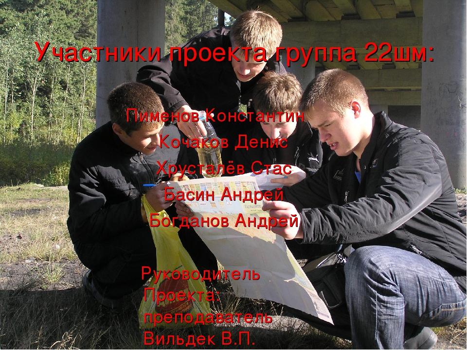 Участники проекта группа 22шм: Пименов Константин Кочаков Денис Хрусталёв Ста...