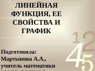 ЛИНЕЙНАЯ ФУНКЦИЯ, ЕЕ СВОЙСТВА И ГРАФИК Подготовила: Мартынова А.А., учитель м