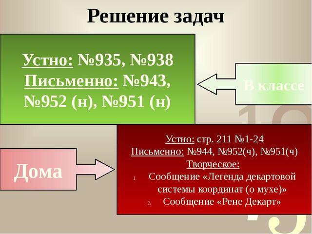 Решение задач Устно: №935, №938 Письменно: №943, №952 (н), №951 (н) Устно: ст...