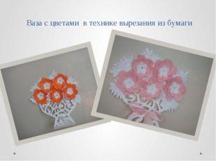 Ваза с цветами в технике вырезания из бумаги