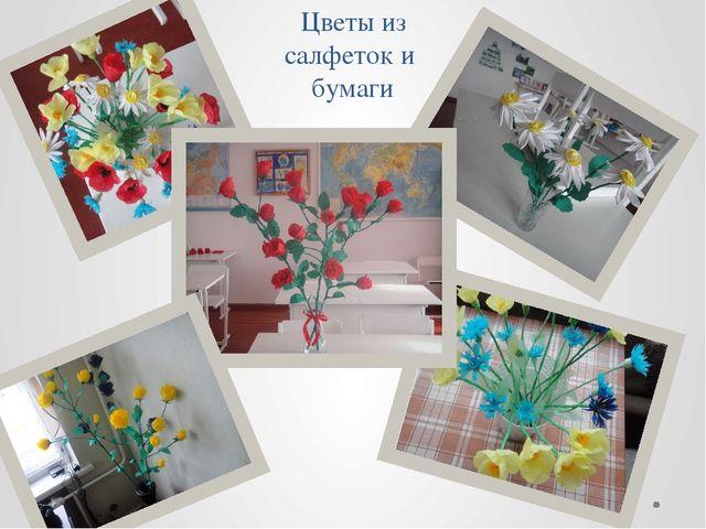 Цветы из салфеток и бумаги