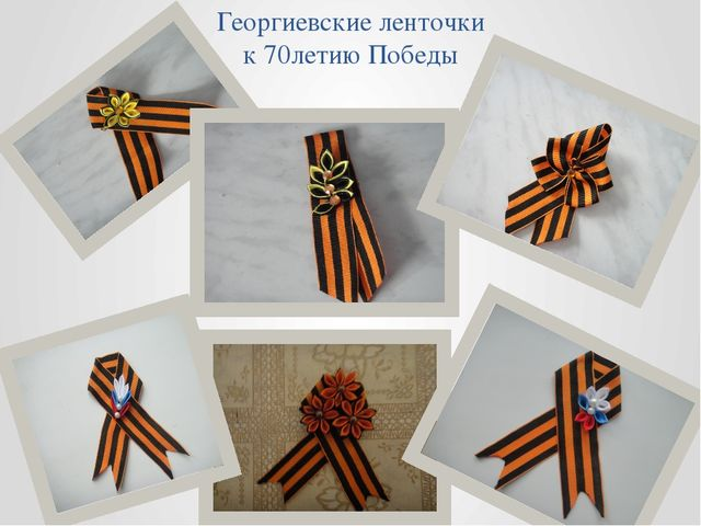 Георгиевские ленточки к 70летию Победы