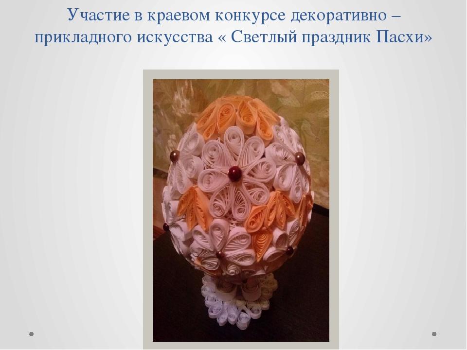 Участие в краевом конкурсе декоративно – прикладного искусства « Светлый праз...