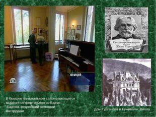 В бывшем музыкальном салоне находится квадратное фортепьяно из Баден -Бадена,