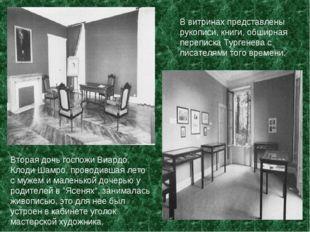 В витринах представлены рукописи, книги, обширная переписка Тургенева с писат
