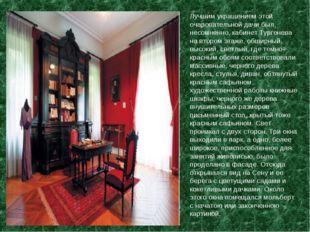 Лучшим украшением этой очаровательной дачи был, несомненно, кабинет Тургенева