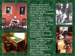 Именно там, в своем кабинете он написал и закончил некоторые из своих самых