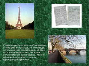 Особенно русского писателя связывала с Францией ее культура, ее литература,
