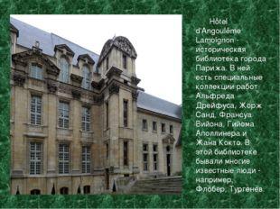 Hôtel d'Angoulême Lamoignon - историческая библиотека города Парижа. В ней ес
