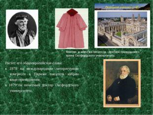 Растет его общеевропейская слава: в 1878 на международном литературном конгре