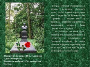 Надгробие на могиле И.С. Тургенева. Санкт-Петербург, Волково кладбище, «Литер