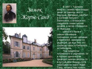 Замок Жорж-Санд В 1847 г. Тургенев вместе с семейством Виардо уехал за границ