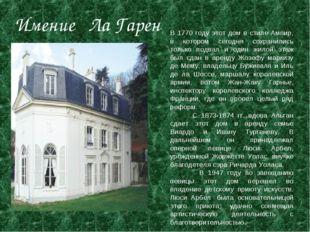 Имение Ла Гарен В 1770 году этот дом в стиле Ампир, в котором сегодня сохрани