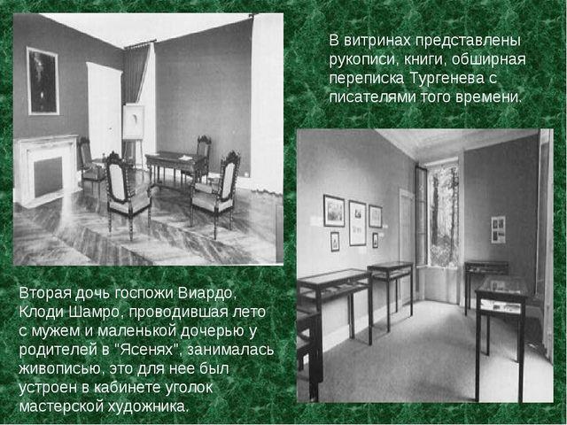 В витринах представлены рукописи, книги, обширная переписка Тургенева с писат...