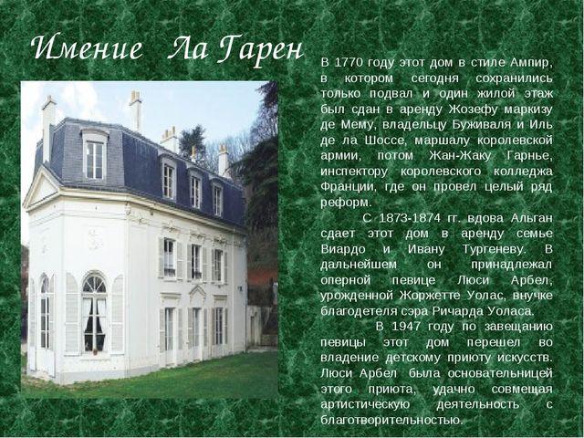 Имение Ла Гарен В 1770 году этот дом в стиле Ампир, в котором сегодня сохрани...