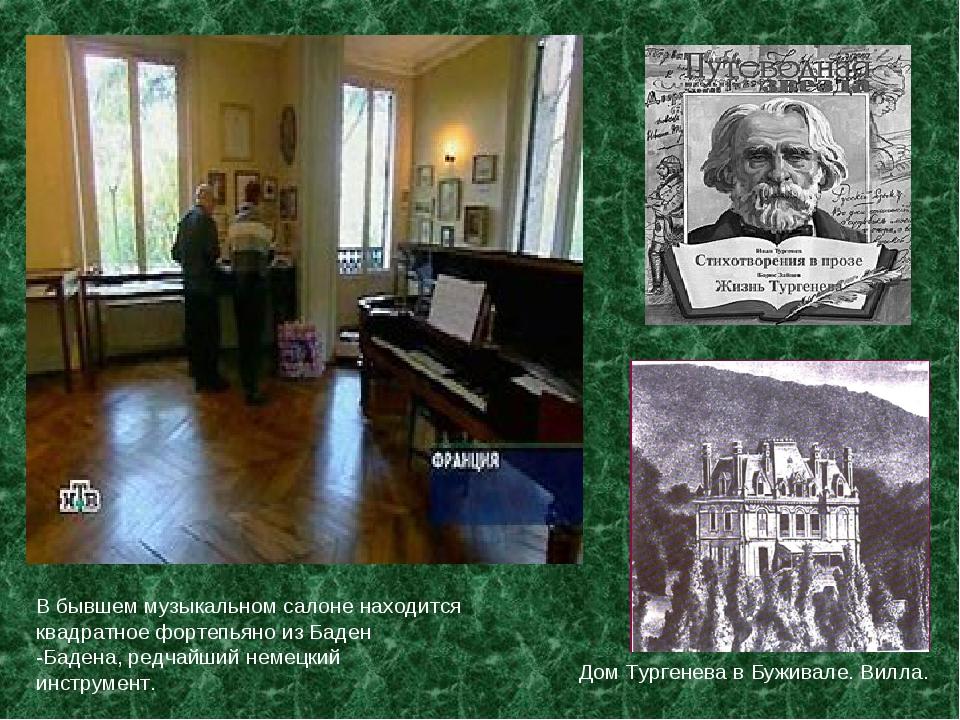 В бывшем музыкальном салоне находится квадратное фортепьяно из Баден -Бадена,...