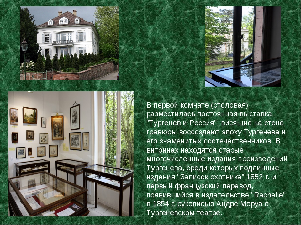 """В первой комнате (столовая) разместилась постоянная выставка """"Тургенев и Росс..."""