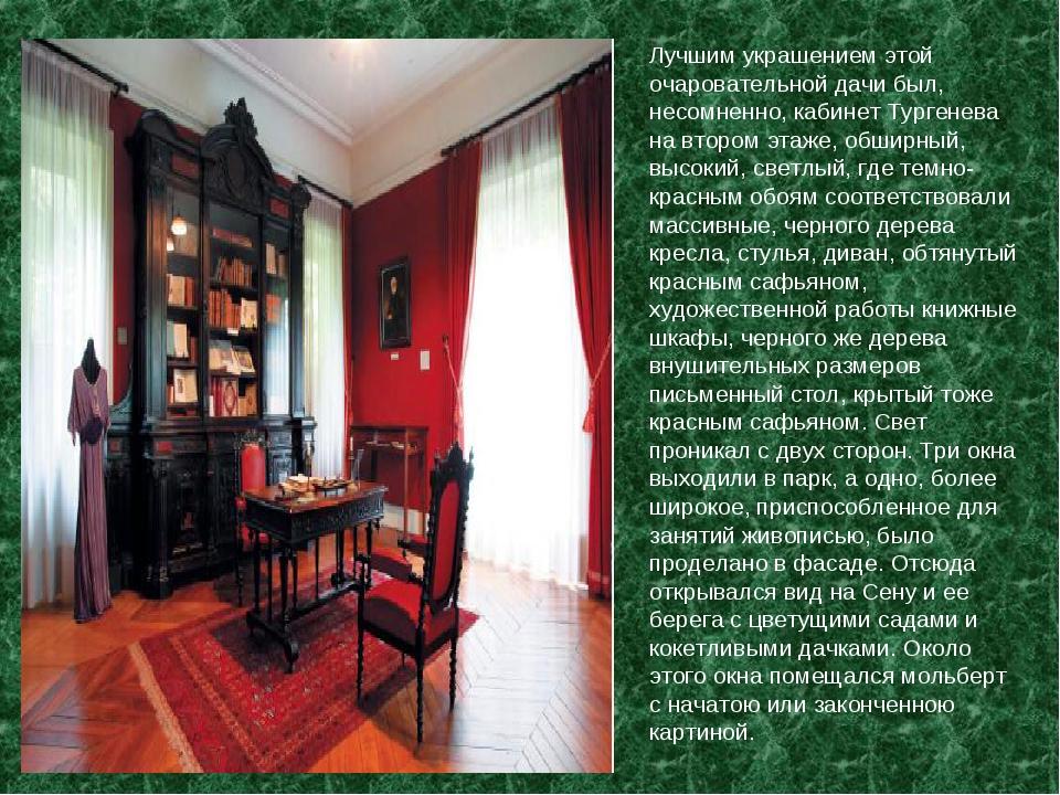 Лучшим украшением этой очаровательной дачи был, несомненно, кабинет Тургенева...