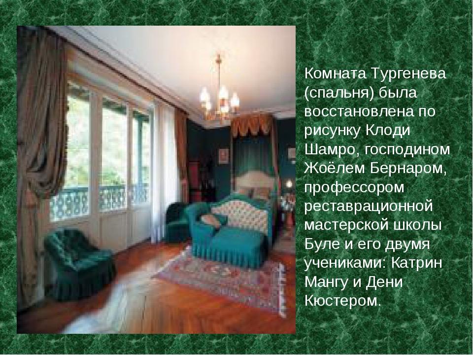 Комната Тургенева (спальня) была восстановлена по рисунку Клоди Шамро, господ...