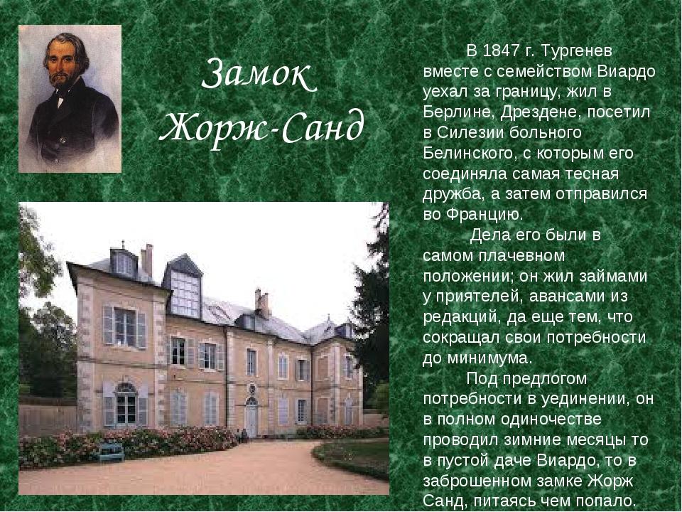 Замок Жорж-Санд В 1847 г. Тургенев вместе с семейством Виардо уехал за границ...