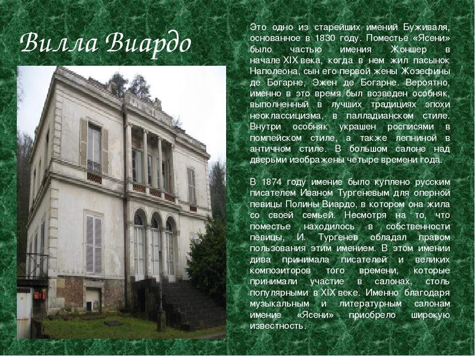 Это одно из старейших имений Буживаля, основанное в 1830 году. Поместье «Ясен...