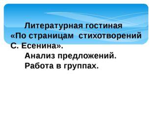 Литературная гостиная «По страницам стихотворений С. Есенина». Анализ предло