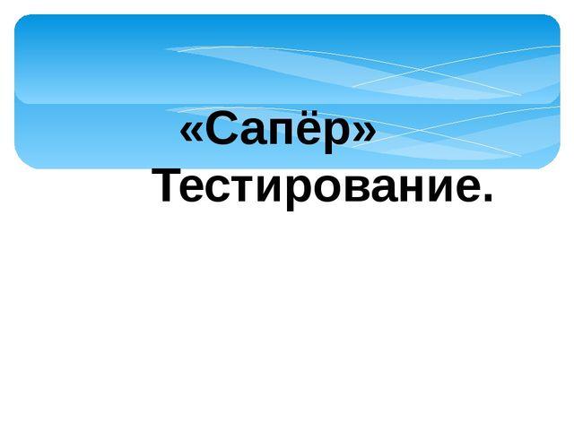 «Сапёр» Тестирование.