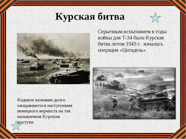 Слайд 10 из презентации советская и немецкая военная техника в курской битве