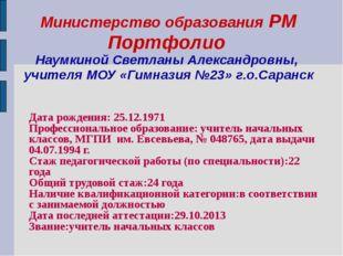 Министерство образования РМ Портфолио Наумкиной Светланы Александровны, учите