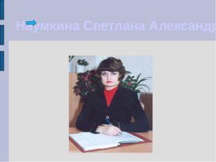 Наумкина Светлана Александровна