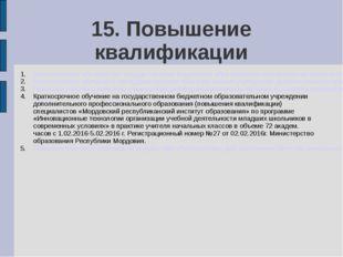 15. Повышение квалификации Краткосрочное обучение на государственном бюджетно