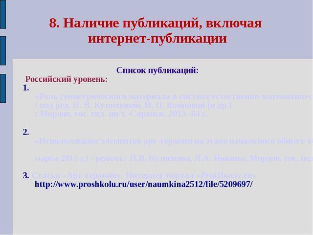 8. Наличие публикаций, включая интернет-публикации Список публикаций: Российс...