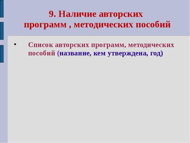 9. Наличие авторских программ , методических пособий Список авторских програм...