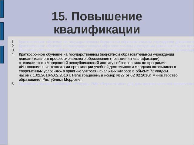 15. Повышение квалификации Краткосрочное обучение на государственном бюджетно...