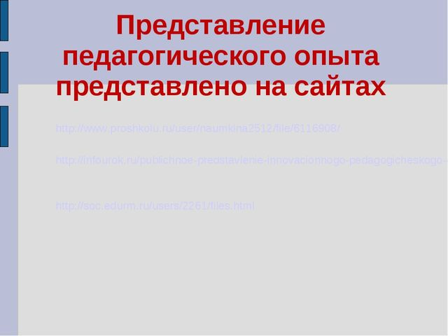 Представление педагогического опыта представлено на сайтах http://www.proshko...