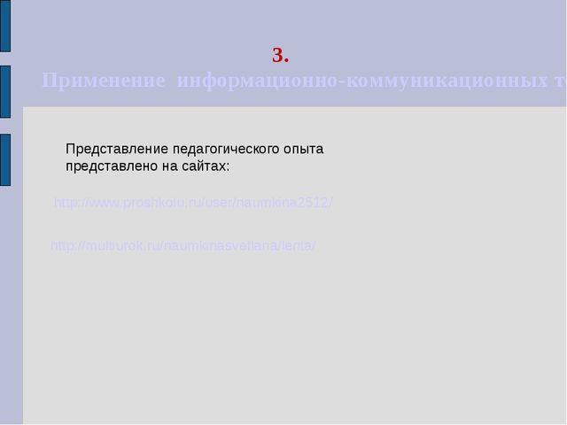 3. Применение информационно-коммуникационных технологий Представление педагог...