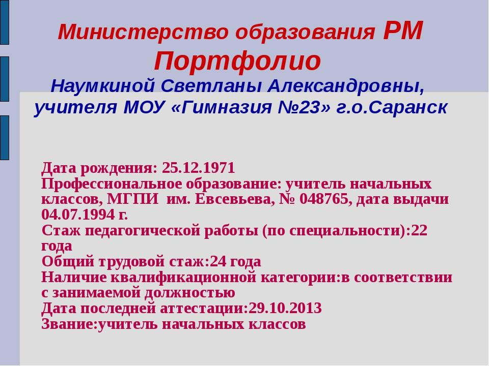 Министерство образования РМ Портфолио Наумкиной Светланы Александровны, учите...