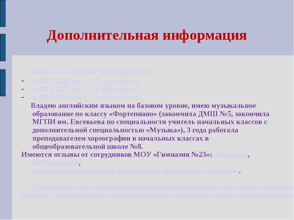 Дополнительная информация Являлась классным руководителем: в 2013-2014 уч. г....