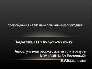 Подготовка к ЕГЭ по русскому языку Автор: учитель русского языка и литературы