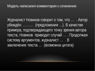 Модель написания комментария к сочинению Журналист Новиков говорит о том, что