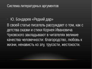 Система литературных аргументов Ю. Бондарев «Редкий дар» В своей статье писат