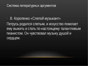 Система литературных аргументов В. Короленко «Слепой музыкант» Петрусь родилс