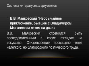 """Система литературных аргументов В.В. Маяковский """"Необычайное приключение, быв"""