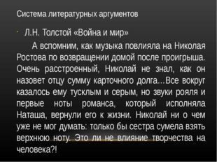 Система литературных аргументов Л.Н. Толстой «Война и мир» А вспомним, как му