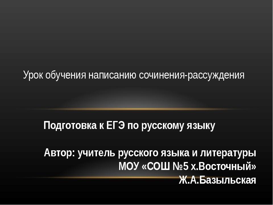 Подготовка к ЕГЭ по русскому языку Автор: учитель русского языка и литературы...