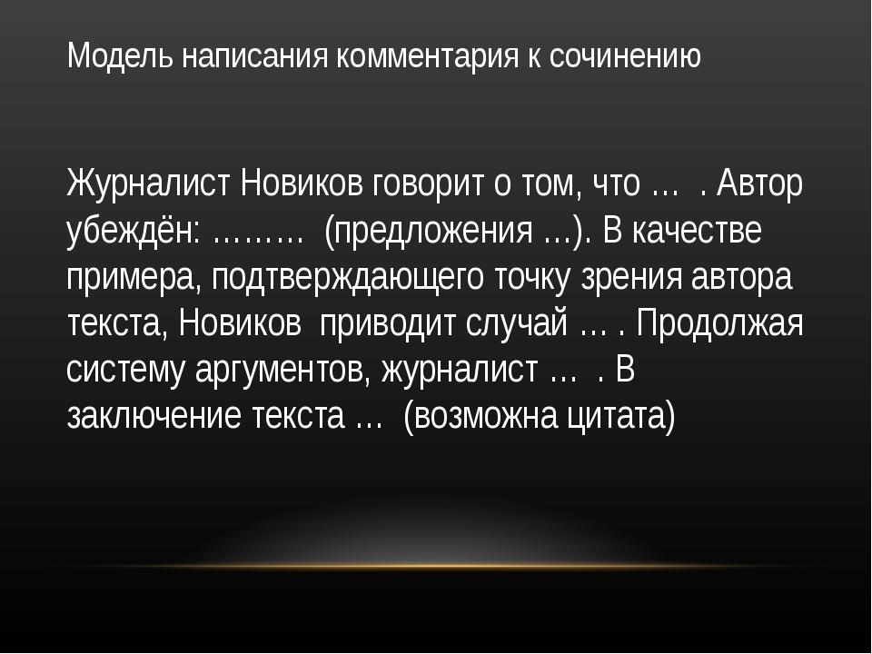 Модель написания комментария к сочинению Журналист Новиков говорит о том, что...