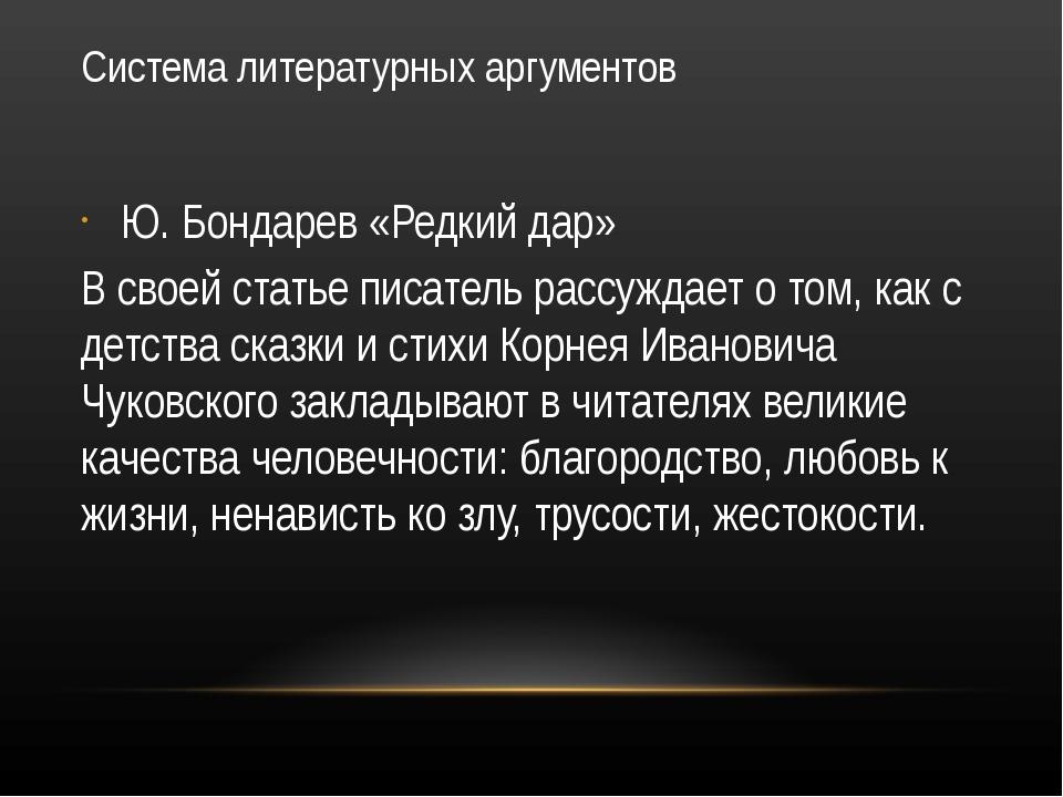 Система литературных аргументов Ю. Бондарев «Редкий дар» В своей статье писат...